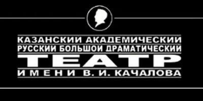 Казанский академический русский Большой драматический театр им.В.И.Качалова
